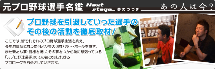 元プロ野球選手名鑑